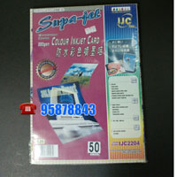Supa Jet A4 220gsm waterproof coated colour inkjet card 50sheets